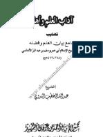 Adabul Ilm Wa Ahlihi by Abdullah Al Khatib Al Nadwi