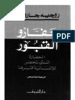 مؤلفات جارودي - حفارو القبور - الحضارة التى تحفر للإنسانية قبرها