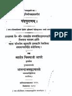 Padma Purana - Vishwanath Narayan