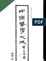 中国医学大成.40 斋医话.友渔斋医话.对山医话.客尘医话