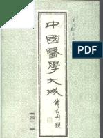 中国医学大成.41.巢氏诸病源候总论