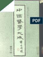 中国医学大成.43.肯堂医论.知医必辨.研经言