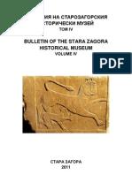 Родопите и тракийският поход на Александър ІІІ Велики от 335 г. пр. Хр. | Rhodope Mountains and the Thracian Campaign of Alexander the Great in 335 BC