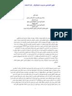 127-برنامه ريزي راهبردي در آستان قدس رضوي