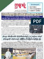 Yadanarpon Newspaper (11-10-2012)