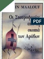 Amin Maalouf - Οι Σταυροφορίες από τη σκοπιά των Αράβων