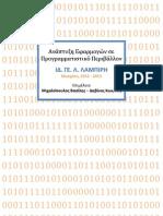 AEPP 2012 (Lampiri Version)
