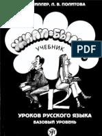 дорога в россию 3 pdf