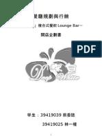 深白Lounge - 開店企劃書-OK