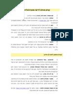 תבנית לדיווח מהוועדה