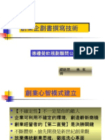 114-创业企划书撰写技术 1
