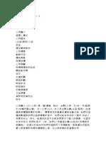 营运计画书范本﹍创业知识库