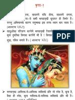 God_s-Grace -Swami Sharnanand ji maharaj Manav Sheva Sangh- Vrindavan