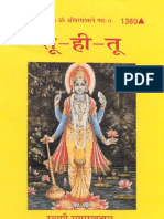 Tu Hi Tu(Swamiramsukhdasji.org)-GITA PRESS Swami ramsukhdas ji gita press