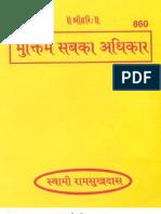Mukti Me Sabka Adhikaar - Swami Ramsukh Das Ji - Gita Press