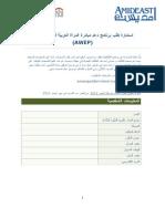 استمارة التقديم لمنحة المرأة العربية لتنظيم المشروعات