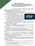 документация и информационное сообщение по отбору