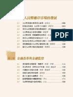 人民幣啟航——香港發展人民幣離岸中心的契機(目錄)