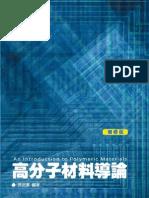 高分子材料導論(增修版)An Introduction to Polymeric Materials