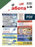 Aviso-rabota (DN) - 40 /074/