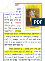 Apna Kise Maane - Swami Ramsukh Dasji - Gita Press अपना किसे मानें