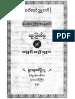 (အအ္မာလိ ဂ်ဳမုအဟ္) ေသာၾကာေန႕၏ ထူးျမတ္မႈႏွင့္ က်င့္စဥ္မ်ား - ဇိုင္ႏြလ္အာဗိဒီးန္ (ဟာဖိဇ္ႀကီး) မံုရြာ