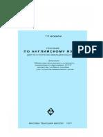 Мазокина Г.П. Пособие по английскому языку для III—IV курсов авиационных вузов