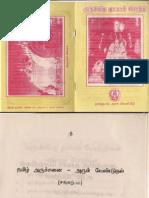 108 Thaayaar potri