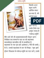 Gajendra Stuti - Gajendra Moksh - Gita Press गजेन्द्र स्तुति