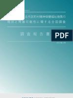 変革期における市区町村精神保健福祉施策の現状と発展可能性に関する全国調査