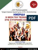 Αφίσα εκδήλωσης με χορηγούς