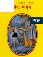 Gita Madhurya - Swami Ramsukhdas Ji - Gita Press