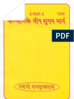 Kalyan Ke Teen Sugam Maarg - Swami Ramsukhdas Ji - Gita Press Gorakhpur