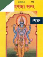 Jivan Ka Satya - Swami Ramsukhdas Ji - Gita Press Gorakhpur