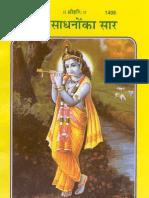 Sab Sadhno Ka Saar - Swami Ramsukhdas Ji - Gita Press Gorakhpur