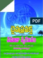 Sifaat AsSalaat AnNabee - Daiva Pravakta Namaz Swaroopam Book - Shaykh Albanee