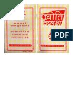 Jyoti Kalash - Swami Sharnanand Ji Maharaj