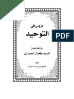 دروس في التوحيد - آية الله المحقَق العلامة السيد كمال الحيدري
