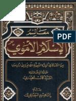 معالم الاسلام الأموي / من القدح في العترة النبوية الطاهرة إلى استباحته / السيد كمال الحيدري
