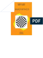 Alman Lambrou Self-Hypnosis