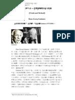 1000521 Gadamer Truth and Method.(1)