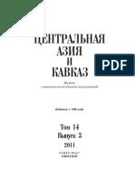 """Журнал """"Центральная Азия и Кавказ"""" 2011, Том 14, Выпуск 3"""