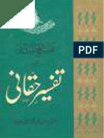 Tafseer e Haqqani (Part 7 & 8 A) by Maulana Abu Muhammad Abdul Haq Haqqani Dhelvi