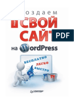 Grachev Sozdaem Svoy Sayt Na WordPress