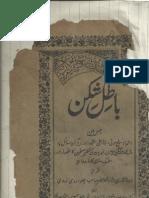 Batil Shikan by Shah Muhammad Jaffar Phulwari Nadvi