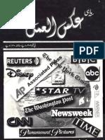 Aksul Amal October to December 2001