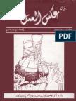 Aksul Amal April to June 2002