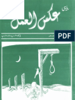 Aksul Amal July to Sept 2002