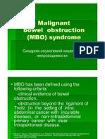Синдром опухолевой кишечной непроходимости
