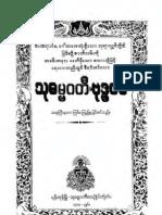 Thudamawaddi Buddhawin